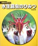 水生昆虫のひみつ (科学のアルバム)