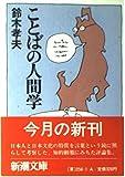 ことばの人間学 (新潮文庫)