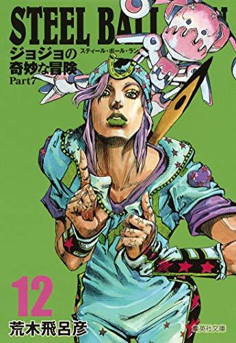 [画像:STEEL BALL RUN ジョジョの奇妙な冒険 Part7 12 (集英社文庫―コミック版)]