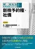 【新・会社法実務問題シリーズ】3新株予約権・社債〈第3版〉