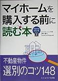 マイホームを購入する前に読む本 (不動産実務シリーズ)
