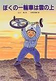 ぼくの一輪車は雲の上 (文研じゅべにーる)