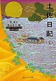 土佐日記(全) ビギナーズ・クラシックス 日本の古典 (角川ソフィア文庫)