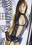 池田夏希 SWINUTION [DVD]