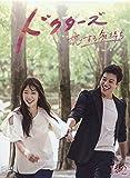 ドクターズ~恋する気持ち DVD-BOX1+2 11枚組 言語: 韓国語, 日本語/字幕: 日本語