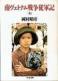 南ヴェトナム戦争従軍記 (ちくま文庫)