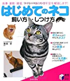 はじめてのネコ 飼い方・しつけ方―食事・運動・睡眠・トイレ…あらゆる不安を解消します! (実用BEST BOOKS) 画像