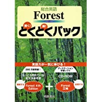 総合英語Forestとくとくパック