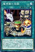 遊戯王カード 魔神儀の祝誕 サベージ・ストライク(SAST) | デビリチャル 儀式魔法 ノーマル