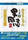 みうらじゅん&山田五郎の男同志2 ライブ版Vol.4[DVD]