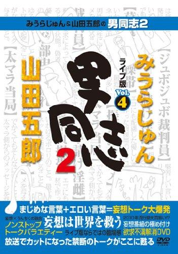 みうらじゅん&山田五郎の男同志2 ライブ版Vol.4 [DVD]