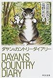 ダヤンのカントリーダイアリー / 塩野 米松 のシリーズ情報を見る