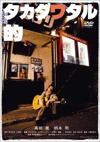 タカダワタル的 memorial edition [DVD]