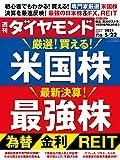 週刊ダイヤモンド 2021年 5/22号 [雑誌] (厳選! 買える! 米国株 & 最新決算! 最強株 為替/金利/REIT)