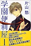 学園便利屋 (1) (ウィングス・コミックス文庫)