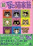 続でこぼこ猫家族 (あおばコミックス)