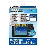 HAKUBA デジタルカメラ液晶保護フィルム 防水機種に最適な親水タイプ OLYMPUS Tough TG-5 / STYLUS TG-4 Tough専用 DGFH-OTG5