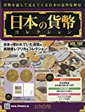 週刊日本の貨幣コレクション(192) 2021年 5/12 号 [雑誌]