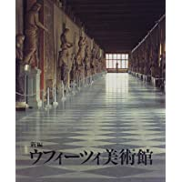 新編ウフィーツィ美術館―その歴史とコレクション