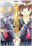 それはロボット (アクションコミックス)