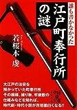誰も書かなかった 江戸町奉行所の謎 (中経の文庫)