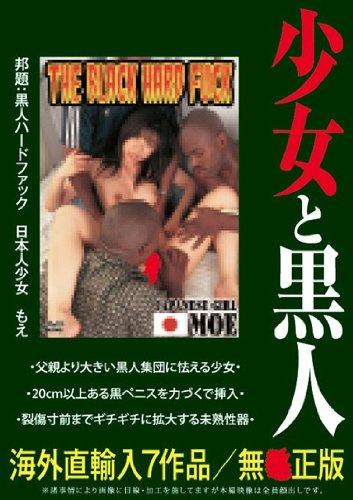 少女と黒人 AVマーケット [DVD]