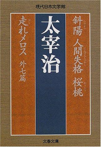 斜陽 人間失格 桜桃 走れメロス 外七篇 (文春文庫)の詳細を見る