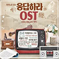 Drama Ost Reply 1988 1994 1997 Theme by DRAMA OST REPLY 1988 1994 1997 O.S.T.