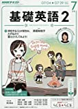 NHKラジオ 基礎英語2 2016年 07 月号 [雑誌]