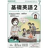 NHKラジオ 基礎英語2 2016年7月号 [雑誌] (NHKテキスト)