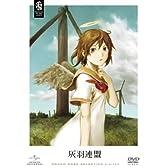 灰羽連盟 〈期間限定生産〉 [DVD]