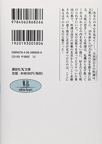 翡翠の旋律 初恋をわが君に捧ぐ (講談社X文庫)