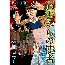 過去からの使者~悪因悪果~ 分冊版 7話 (まんが王国コミックス)