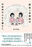 阿佐ヶ谷姉妹ののほほんふたり暮らし (幻冬舎単行本)