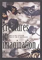 creatures in imagination [DVD](在庫あり。)