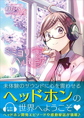 ミミヨリハルモニア 1巻 (ガムコミックスプラス)