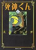 死神くん 6 (集英社文庫—コミック版)