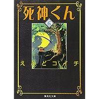 死神くん 6 (集英社文庫(コミック版))