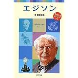 子どもの伝記10 エジソン (ポプラポケット文庫)