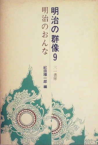 明治の群像〈第9〉明治のおんな (1969年)