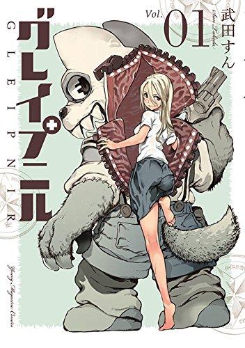 グレイプニル(1) (ヤンマガKCスペシャル)