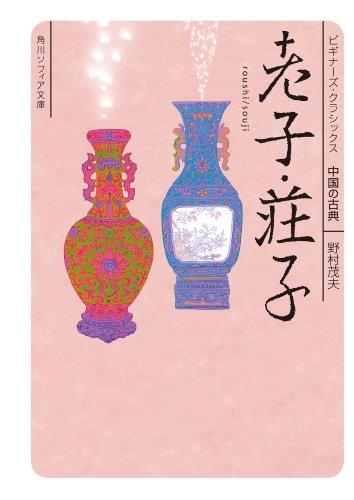 老子・荘子 ビギナーズ・クラシックス 中国の古典 (角川ソフィア文庫)の詳細を見る