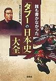 誰も書かなかった「タブーの日本史」大全 (宝島SUGOI文庫)