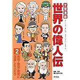 学習漫画世界の偉人伝〈2〉発明・発見・開発に活躍した人たち