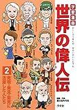 学習漫画世界の偉人伝〈2〉発明・発見・開発に活躍した人たち 画像