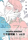 recottia selection たき猫背編1 vol.6 (B's-LOVEY COMICS)