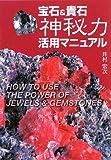 宝石&貴石 神秘力活用マニュアル