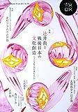 談 no.90(2011)—Speak,Talk,and Think 特集:辻井喬と戦後日本の文化創造