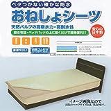 おねしょシーツ【お子様から大人や介護にも使えます。】ベットから敷き布団まで敷くだけで使えます。クリームのみ【日本製】【サイズ:セミシングル・100cmx140cm】