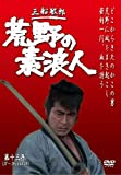 荒野の素浪人 第13巻 (3話入り) [DVD]